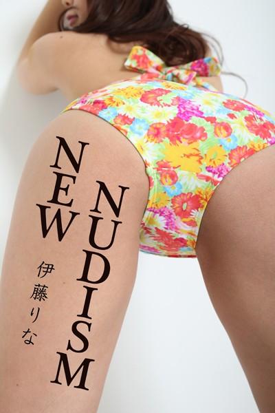 NEW NUDISM 伊藤りな