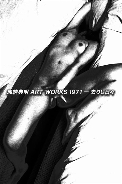 加納典明 ART WORKS -1971去りし日々