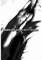 月刊 ザ・テンメイ 6月号 1993.06 [加納典明]