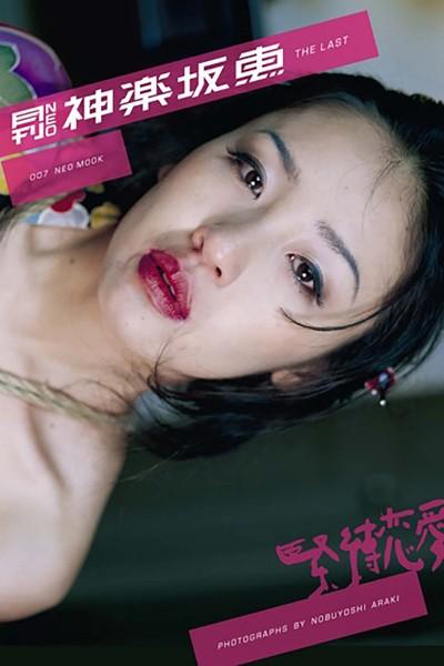 月刊NEO 神楽坂恵 月刊モバイルアクトレス完全版