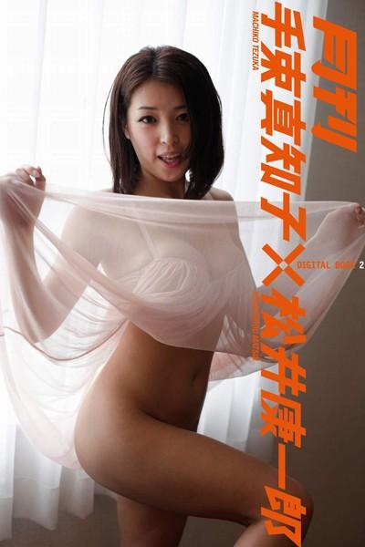 月刊 手束真知子×松井康一郎 vol.02 DIGITAL BOOK