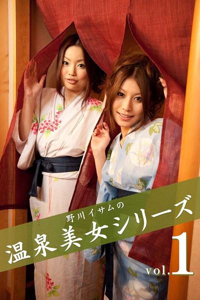 野川イサムの温泉美女シリーズ vol.01