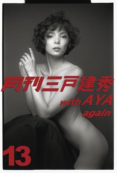 月刊三戸建秀 vol.13 with AYA again