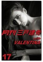 月刊三戸建秀 vol.17 with VALENTINA