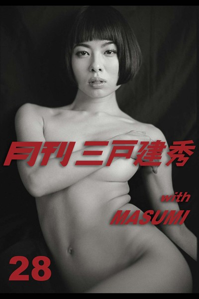 月刊三戸建秀 vol.28 with MASUMI