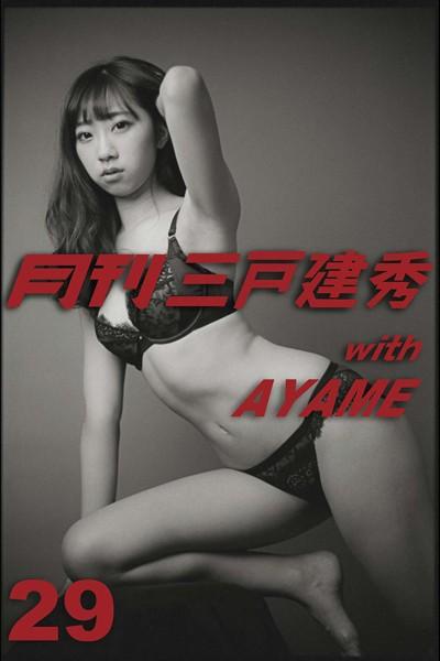 月刊三戸建秀 vol.29 with AYAME