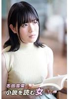 小説を読む女 志田雪菜 vol.1 b859amodf00886のパッケージ画像