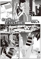 とある妹×女子校生の寝取り(単話)