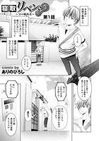 寝取リベンジ〜父の婚約者〜 第1話