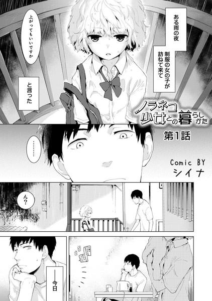 ノラネコ少女との暮らしかた(単話)