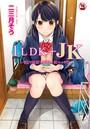 1LDK+JK いきなり同居?密着!?初エッチ!!?第1集【合本版】