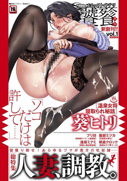 Webコミックトウテツ Vol.1