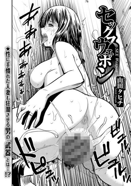 セックス・ウェポン(単話)