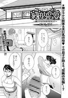 家庭内恋愛 〜親子でなければ大丈夫!?〜(単話)