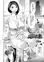 パコらせ妻 〜他人棒ギフト〜(単話)
