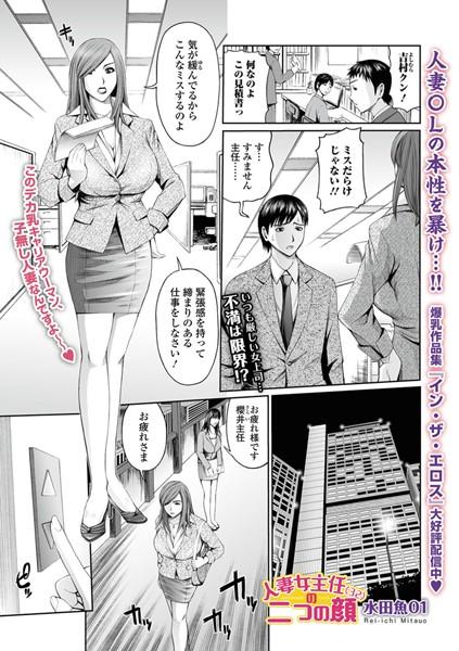 「人妻女主任(32)の二つの顔」(単話)