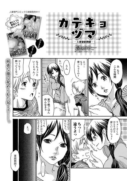 カテキョヅマ 〜人妻家庭教師〜