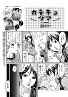 カテキョヅマ 〜人妻家庭教師〜(単話) b877aiwct00189のパッケージ画像