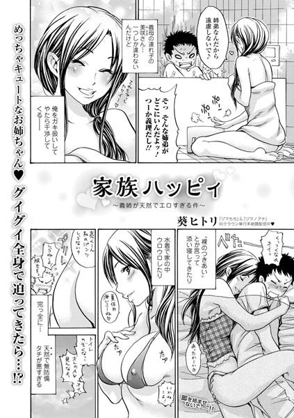 【お姉さん エロ漫画】家族ハッピィ〜義姉が天然でエロすぎる件〜(単話)
