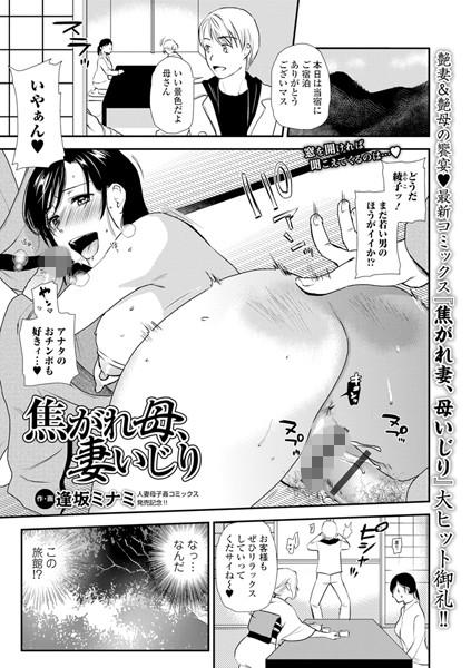 【お母さん エロ漫画】焦がれ母、妻いじり(単話)