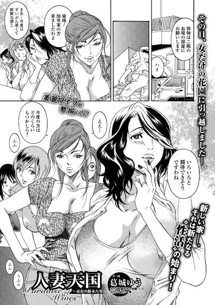 人妻天国 〜社宅の艶女たち〜