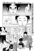 人妻は断れない 〜潮吹く女〜(単話)