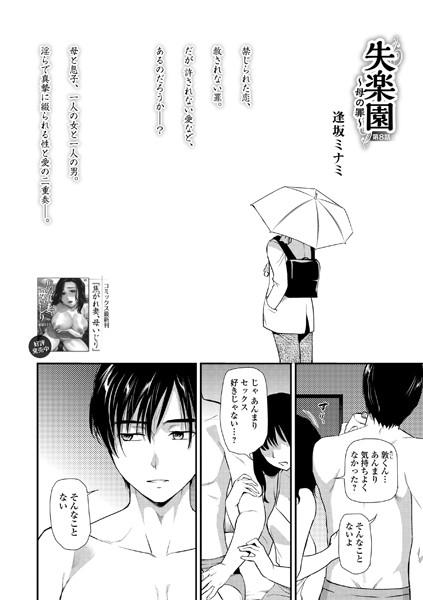 失楽園 〜母の罪〜(単話)