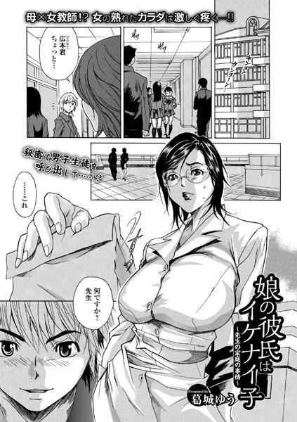 娘の彼氏はイケナイ子 〜先生の家庭の事情〜
