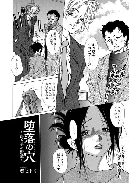 堕落の穴 〜母と子の蜜戯〜
