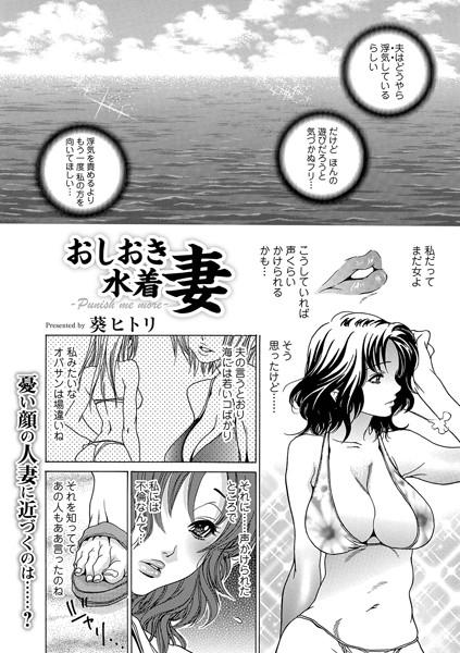 おしおき水着妻 -Punish me more-(単話)