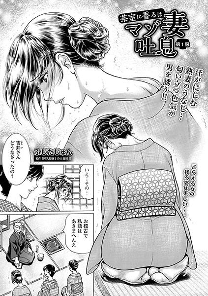 [調教・奴隷]「茶室に香るはマゾ妻吐息(単話)」(ふじたじゅん)  同人誌