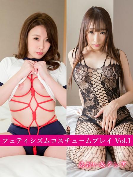 フェティシズムコスチュームプレイ Vol.1 あおい&クレア