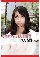シロウトOL面接 姫乃杏樹の...