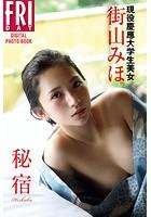 現役慶應大学生美女 街山みほ「秘宿」 FRIDAYデジタル写真集 b900vkds08040のパッケージ画像