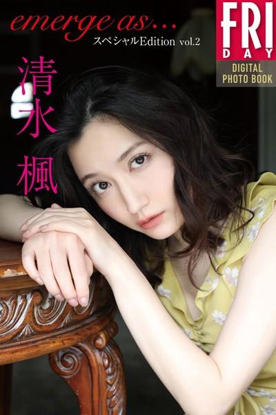 清水楓「emerge as... スペシャルEdition vol.2」 FRIDAYデジタル写真集