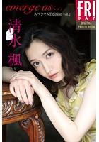 清水楓「emerge as... スペシャルEdition vol.2」 FRIDAYデジタル写真集 b900wkds00217のパッケージ画像
