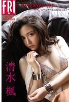 清水楓「emerge as... スペシャルEdition vol.1」 FRIDAYデジタル写真集 b900wkds00219のパッケージ画像