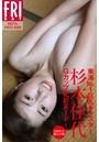 東海No.1巨乳キャスター 杉本佳代「Gカップ乳初ヌード! 100カット超完全版」 FRIDAYデジタル写真集