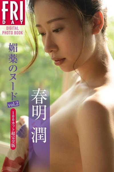 春明潤 媚薬のヌード vol.2 100カット超完全版 FRIDAYデジタル写真集