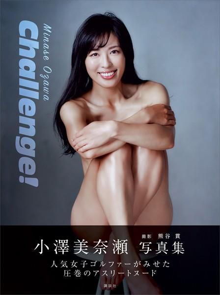 【電子版だけの特典カットつき!】小澤美奈瀬写真集『Challenge!』