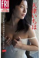 天津いちは「元JR東日本社員がまさかのフルヌード vol.3 完全版」FRIDAYデジタル写真集