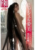 ミッシェル愛美 プレミアムヌード vol.2 黒の花嫁 FRIDAYデジタル写真集