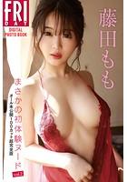 藤田もも まさかの初体験ヌード vol.2 オール未公開100カット超完全版 FRIDAYデジタル写真集