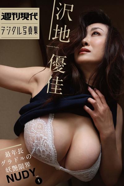 沢地優佳「最年長グラドルの妖艶限界NUDY」 vol.1 週刊現代デジタル写真集