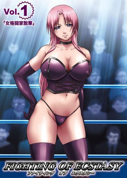 【フルカラー】ファイティング オブ エクスタシー Vol.1「女格闘家散華」