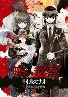 暗い教室〜キリオとヒナオ=変えられていく僕のカタワレ〜(単話)