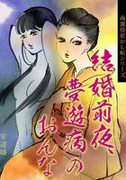 【南蛮侍妖かし帖シリーズ】結婚前夜、夢遊病のおんな b965armbk00017のパッケージ画像