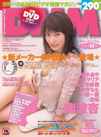 月刊DMM 2005年11月号
