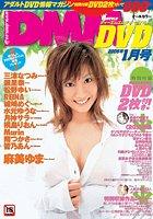 月刊DMMDVD2006年1月号
