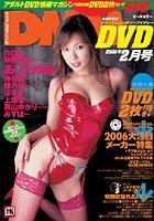 月刊DMMDVD2006年2月号